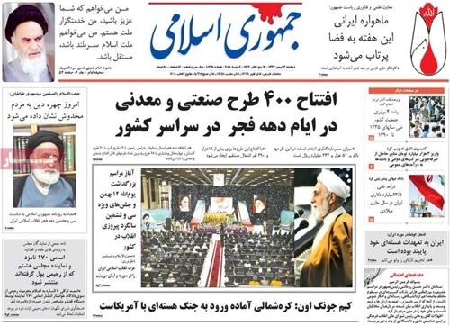 Jomhorie eslami newspaper 2 - 2 - 2015
