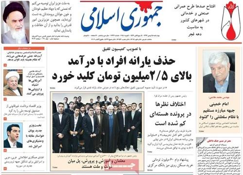 Jomhorie eslami newspaper 2 - 4 - 2015