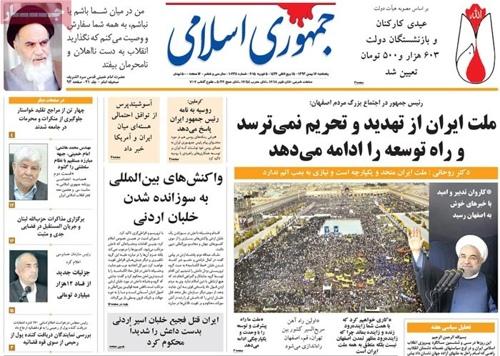 Jomhorie eslami newspaper 2 - 5 - 2015