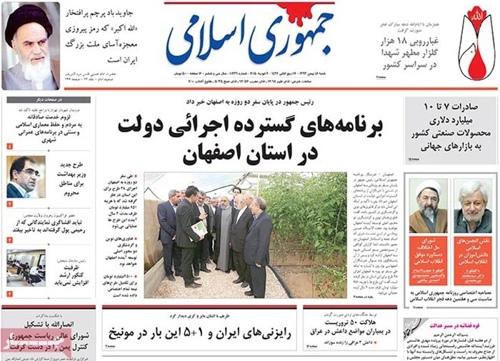 Jomhorie eslami newspaper 2 - 7 - 2015
