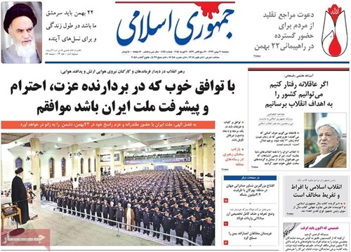 Jomhouri Eslami newspaper-02-08-2015