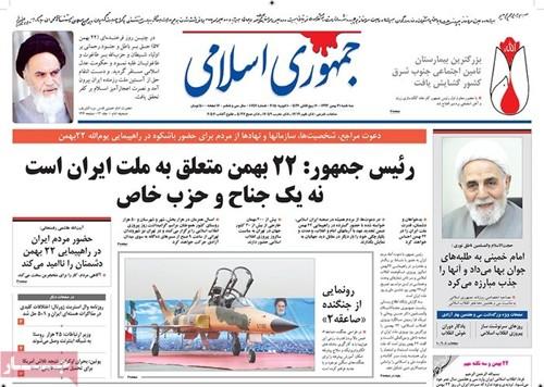 Jomhouri Eslami newspaper-02-10-2015