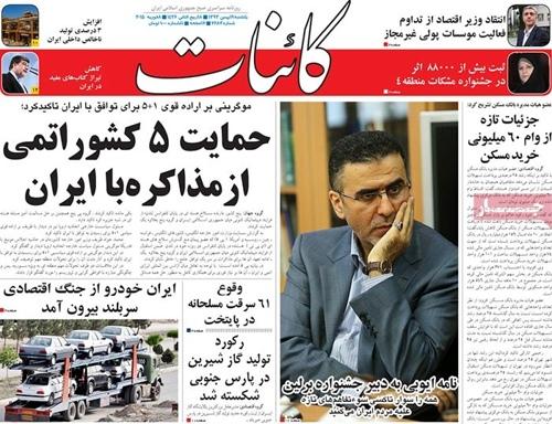 Kaaenaat newspaper 2 - 8 - 2015