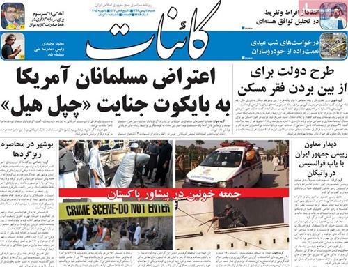 Kaaenat newspaper 2 - 14 - 2015