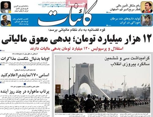 Kaenaat newspaper 2 - 2 - 2015