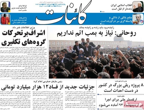 Kaenaat newspaper 2 - 5 - 2015