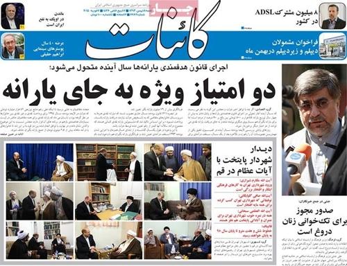 Kaenaat newspaper 2 - 7 - 2015