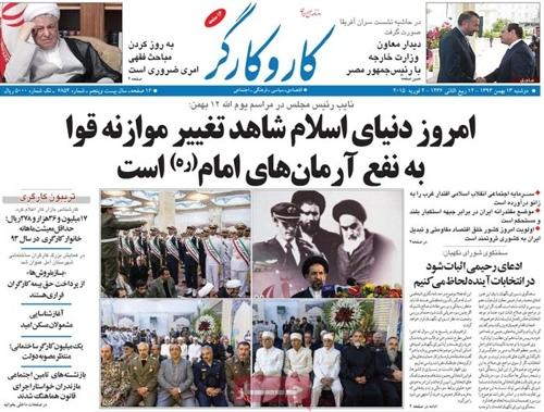 Karo karegar newspaper 2 - 2 - 2015