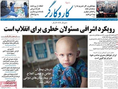 Karo kargar newspaper 2 - 8 - 2015