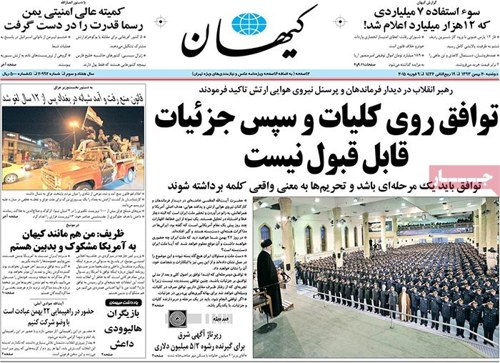 Kayhan newspaper-02-08-2015