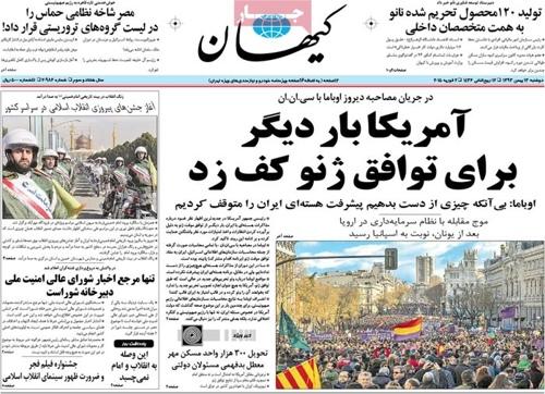 Kayhan newspaper 2 - 2 - 2015