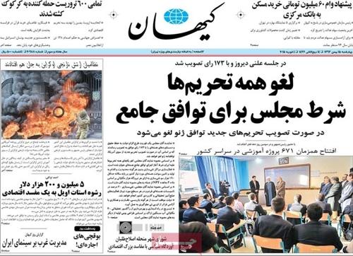 Kayhan newspaper 2 - 4 - 2015