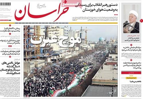 Khorasan Newspapers-02-10-2015