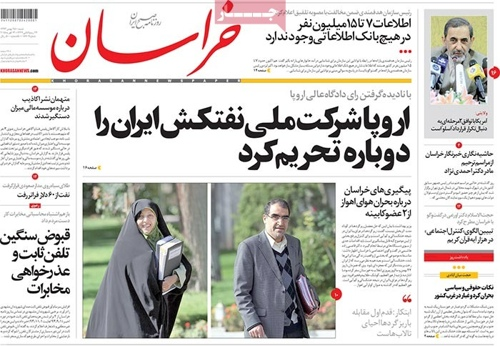 Khorasan newspaper 2 - 14 - 2015