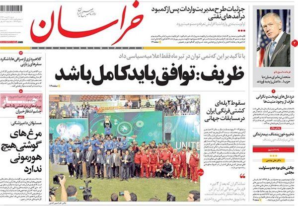 Khorasan newspaper 2 - 21- 2015