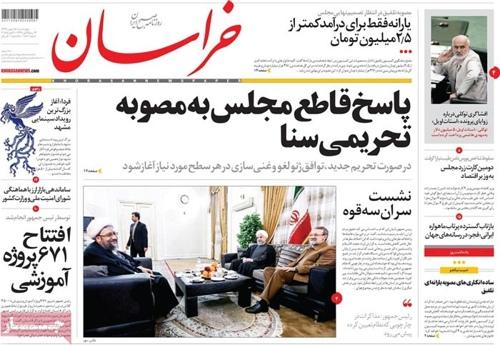 Khorasan newspaper 2 - 4 - 2015