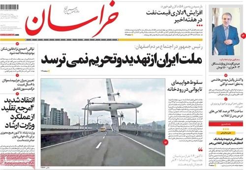 Khorasan newspaper 2 - 5 - 2015