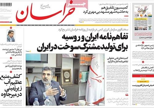 Khorasan newspaper 2 - 7 - 2015
