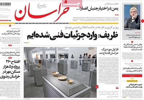 Khorasan newspaper 2 - 8 - 2015