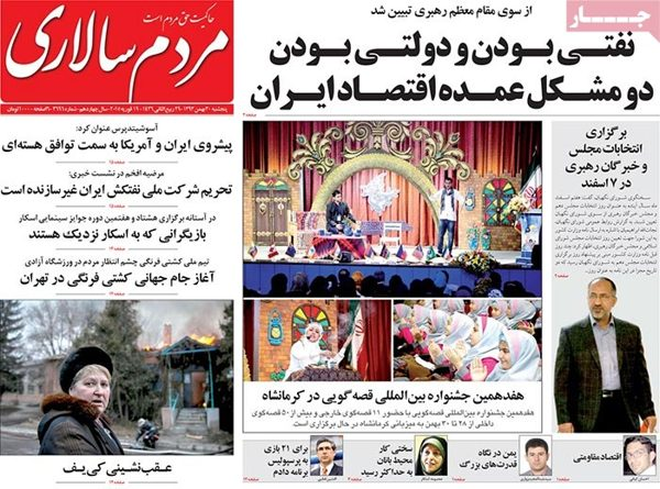 Mardom salari newspaper 2 - 19 - 2015