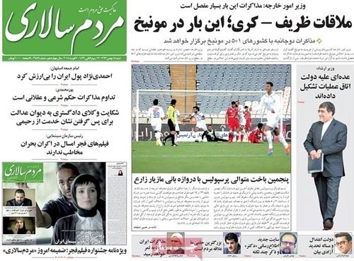 Mardom salari newspaper 2 - 7 - 2015