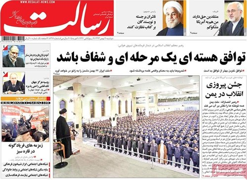 Resaalat newspaper-02-08-2015
