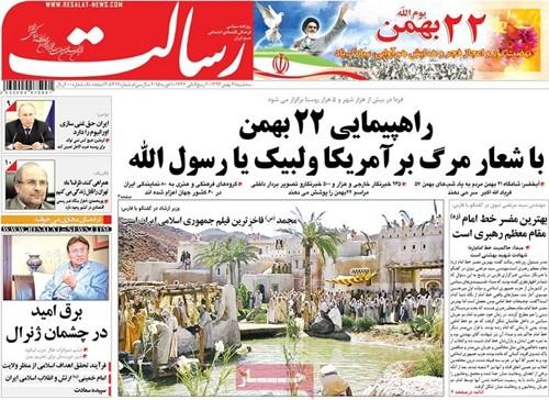 Resalat newspaper-02-10-2015