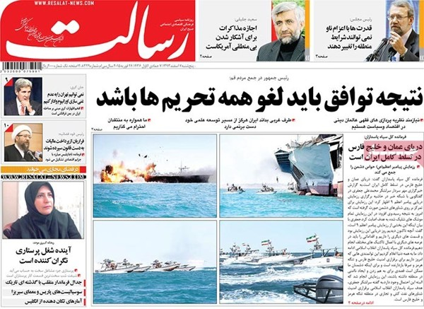 Resalat newspaper-2-25-2015
