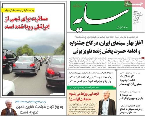 Sayeh newspaper 2 - 2 - 2015