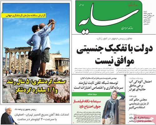 Sayeh newspaper 2 - 7 - 2015