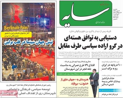 Sayeh newspaper 2 - 8 - 2015