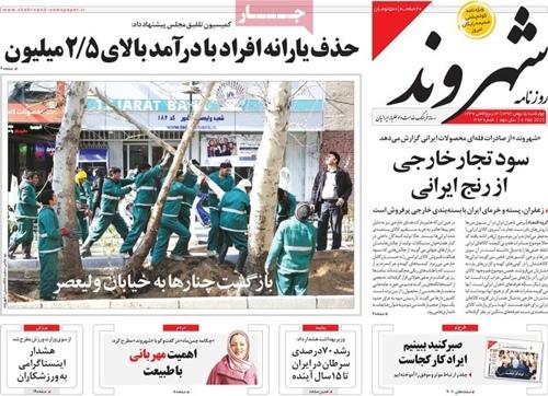 Shahrvand newspaper 2 - 4 - 2015