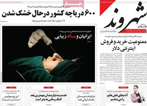 Shahrvand newspaper 2 - 8 - 2015