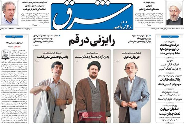 Shargh newspaper 2 - 21- 2015