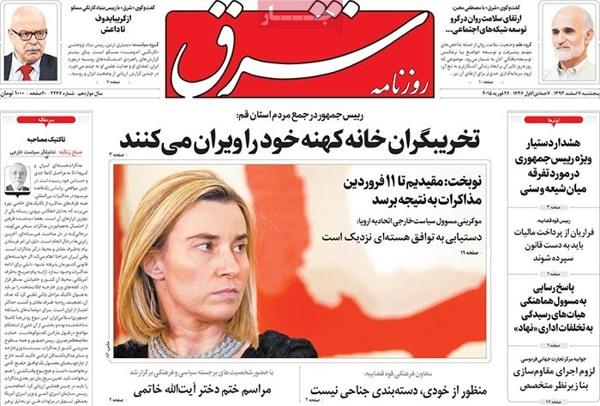 Shargh newspaper-2-25-2015