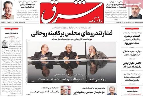 Shargh newspaper 2 - 4 - 2015