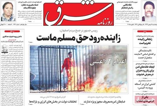 Shargh newspaper 2 - 5 - 2015