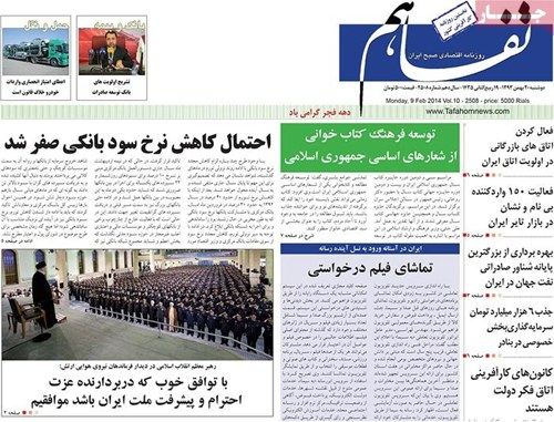 Tafahom newspaper-02-08-2015