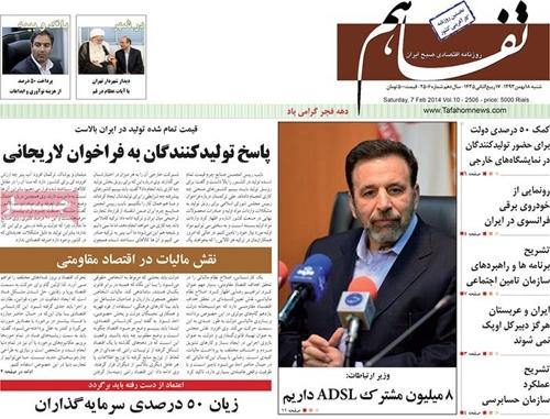 Tafahom newspaper 2 - 7 - 2015