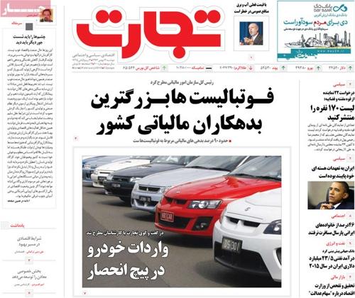 Tejarat newspaper 2 - 2 - 2015
