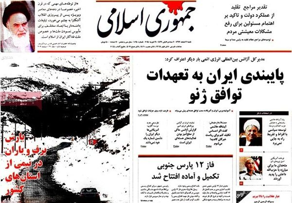 jomhorie eslami newspaper 2 - 21- 2015