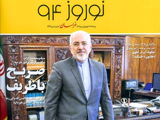 Khorasan daily - Zarif