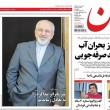 Zarif-Iran_Newspaper