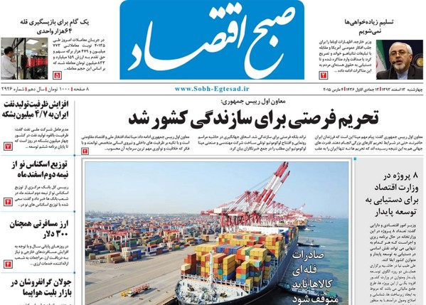 sohbe eghtesad newspaper