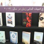 Tehran Book Fair458
