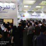 Tehran Book Fair546