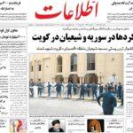 ettelaat-daily-newspaper-june27