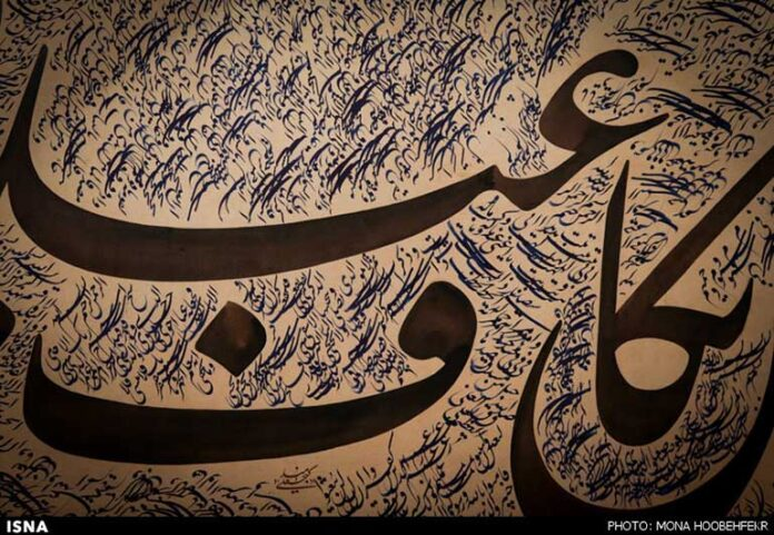 "Iran Objects to Turkey's ""Islamic Calligraphy"" Proposal to UNESCO"