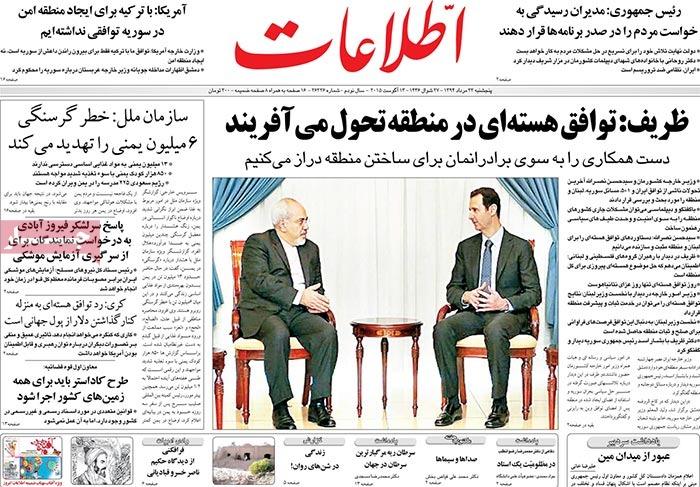 Ettelaat newspaper 13 agu