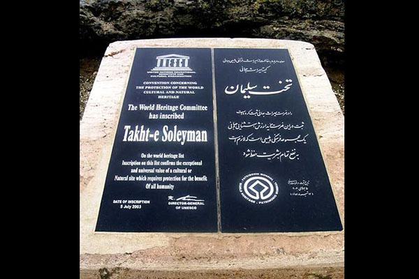 Takht-e Soleyman92